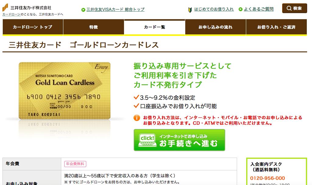 三井住友カード「ゴールドカードレス」の公式ページ