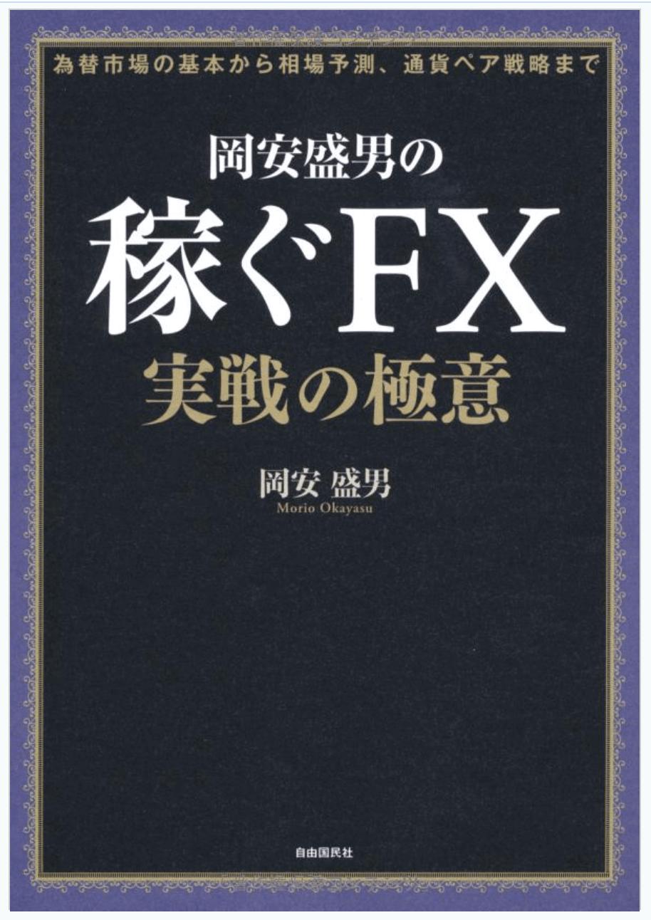 岡安盛男の稼ぐFX 実戦の極意