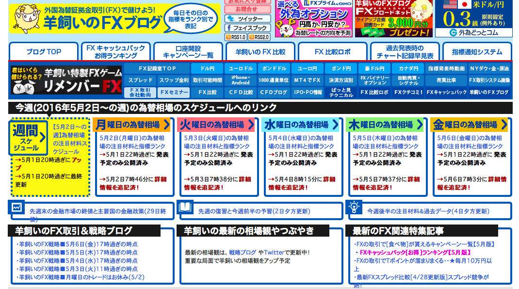 スクリーンショット 2016-05-08 18.36.44