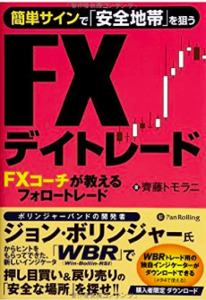 簡単サインで「安全地帯」を狙うFXデイトレード FXコーチが教えるフォロートレード
