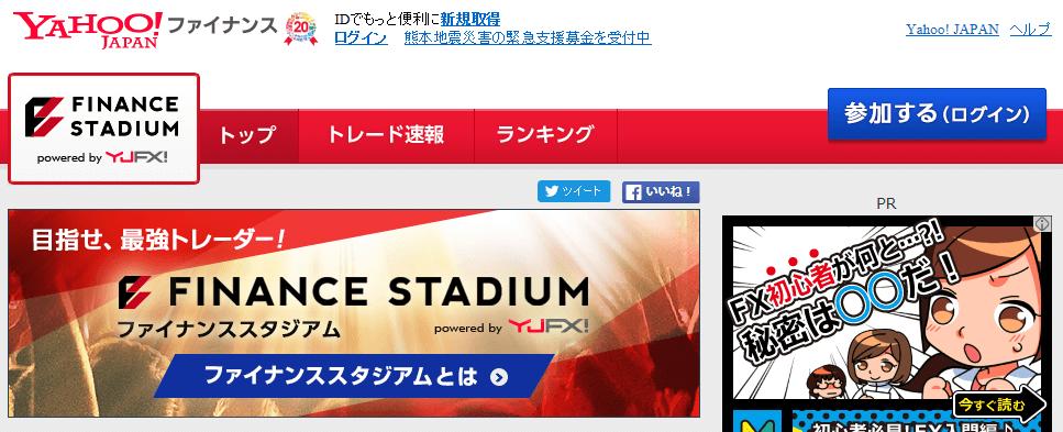 ファイナンススタジアムの公式ページ