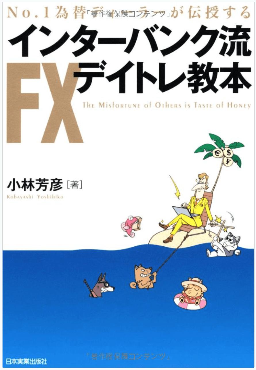 No.1為替ディーラーが伝授する インターバンク流FXデイトレ教本