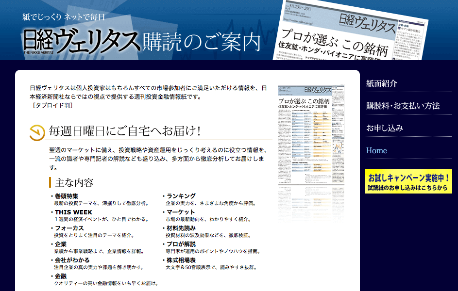 FX 日経ヴェリタス