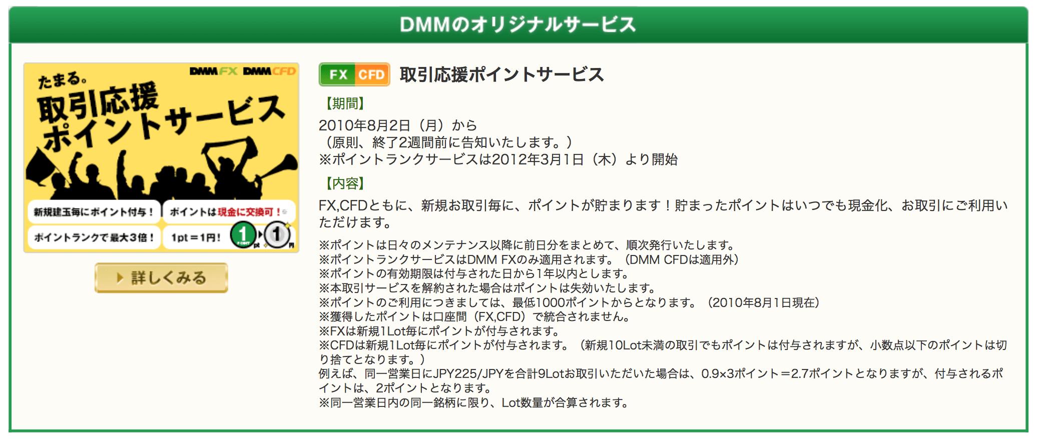 DMMのオリジナルサービス