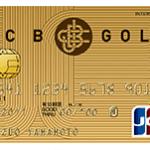JCB ゴールドカード アイキャッチ