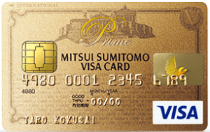 ヤングゴールドカード 三井住友VISAプライムゴールドカード