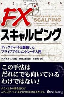 FXスキャルピング ―ティックチャートを駆使したプライスアクショントレード入門