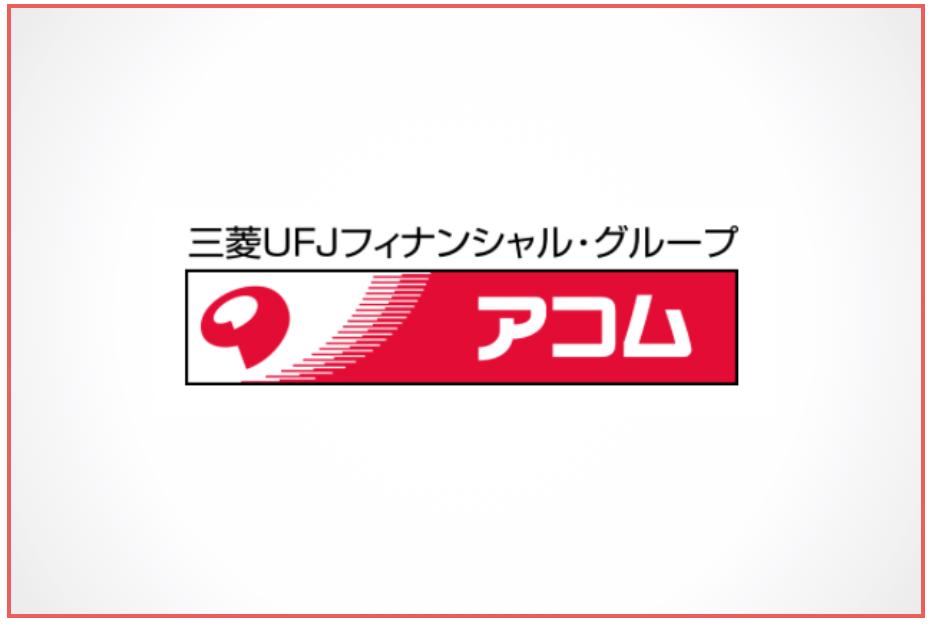 アコムのロゴ