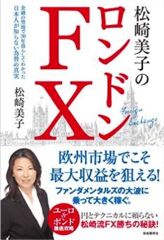 松崎美子のロンドンFX (金融の聖地で30年暮らしてわかった日本人が知らない為替の真実)