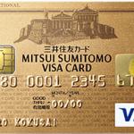 三井住友visa ゴールドカード アイキャッチ