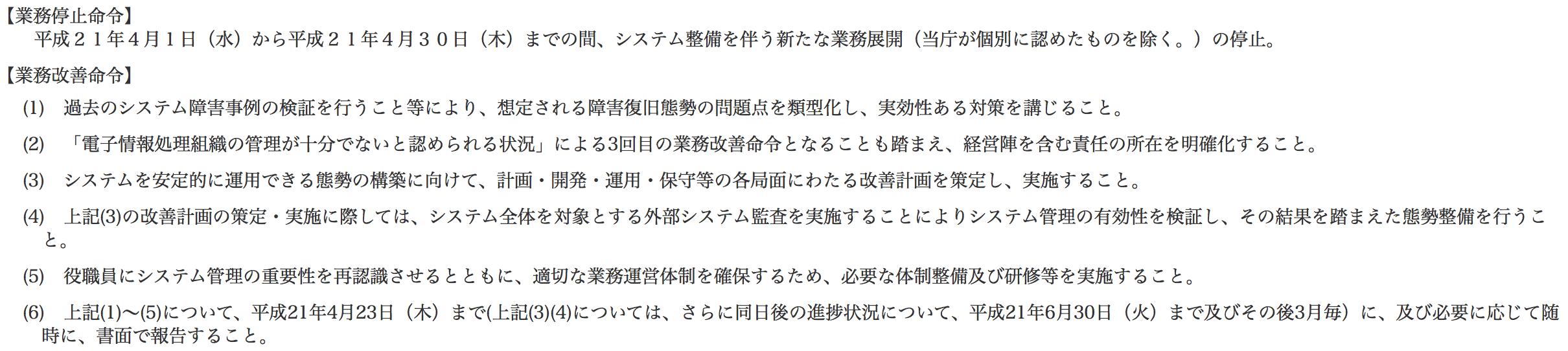 金融庁報道発表資料