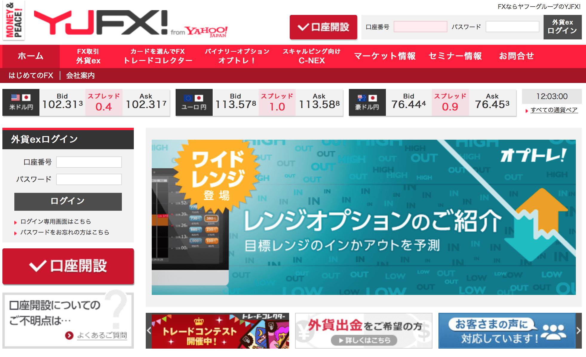 YJFX!の公式ページ