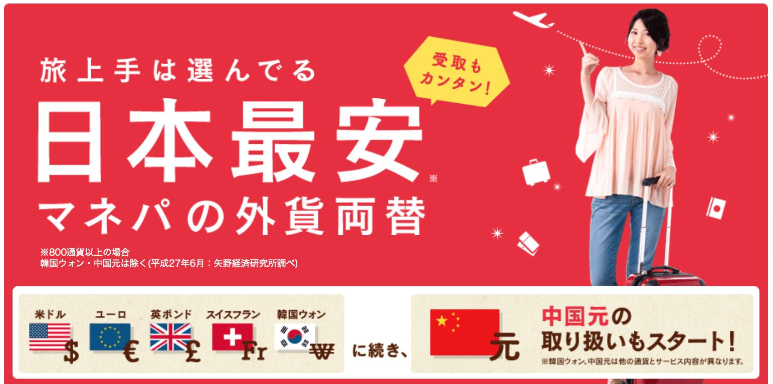 マネーパートナーズ「ドル」「ユーロ」「ポンド」「スイスフラン」「韓国ウォン」「中国人民元」の6種類の外貨両替がいつでも可能