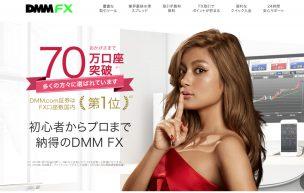 DMM FX辛口レビュー|FX業者45社の特徴・評判比較でわかった真実