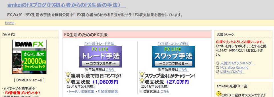 mkeiのFXブログ