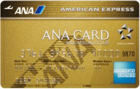 ANA アメリカンエキスプレス ゴールドカード アイキャッチ