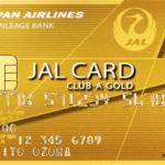 JAL ゴールドカード アメックスの券面