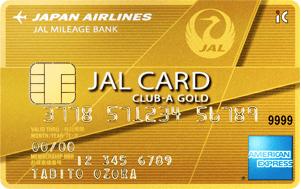 JAL アメリカン・エキスプレス・CLUB-Aゴールドカードの券面