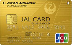 JAL ゴールドカード JCB