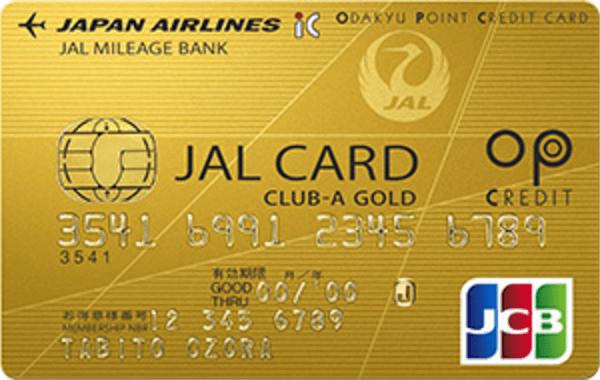 JAL ゴールドカード 小田急 アイキャッチ