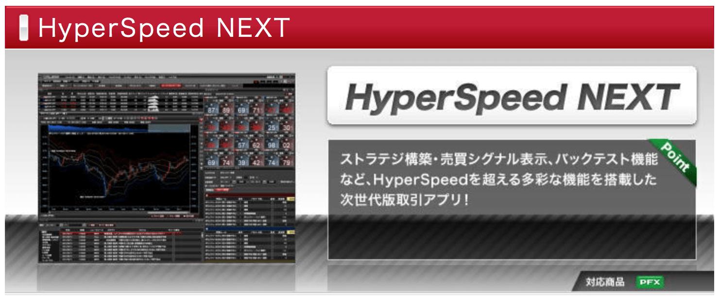 取引ツールの『HyperSpeed NEXT』