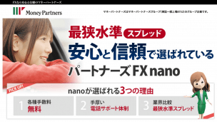 マネーパートナーズ 評判