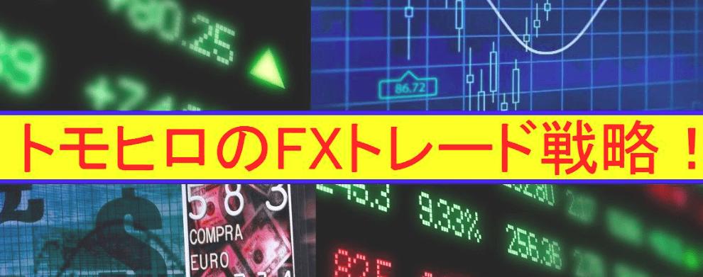 トモヒロのFXトレード戦略!