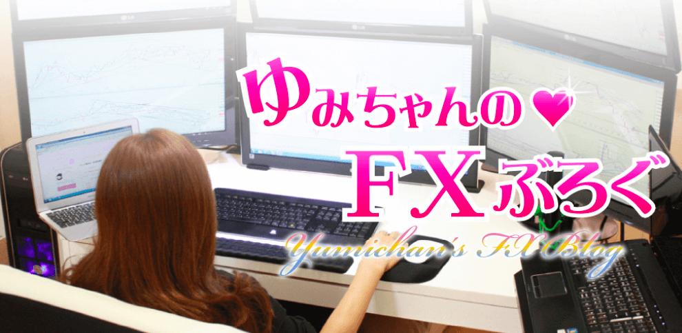 ゆみちゃんのFXブログ