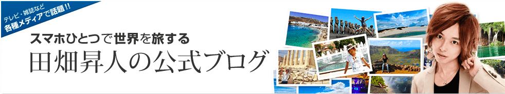田畑昇人の公式ブログ