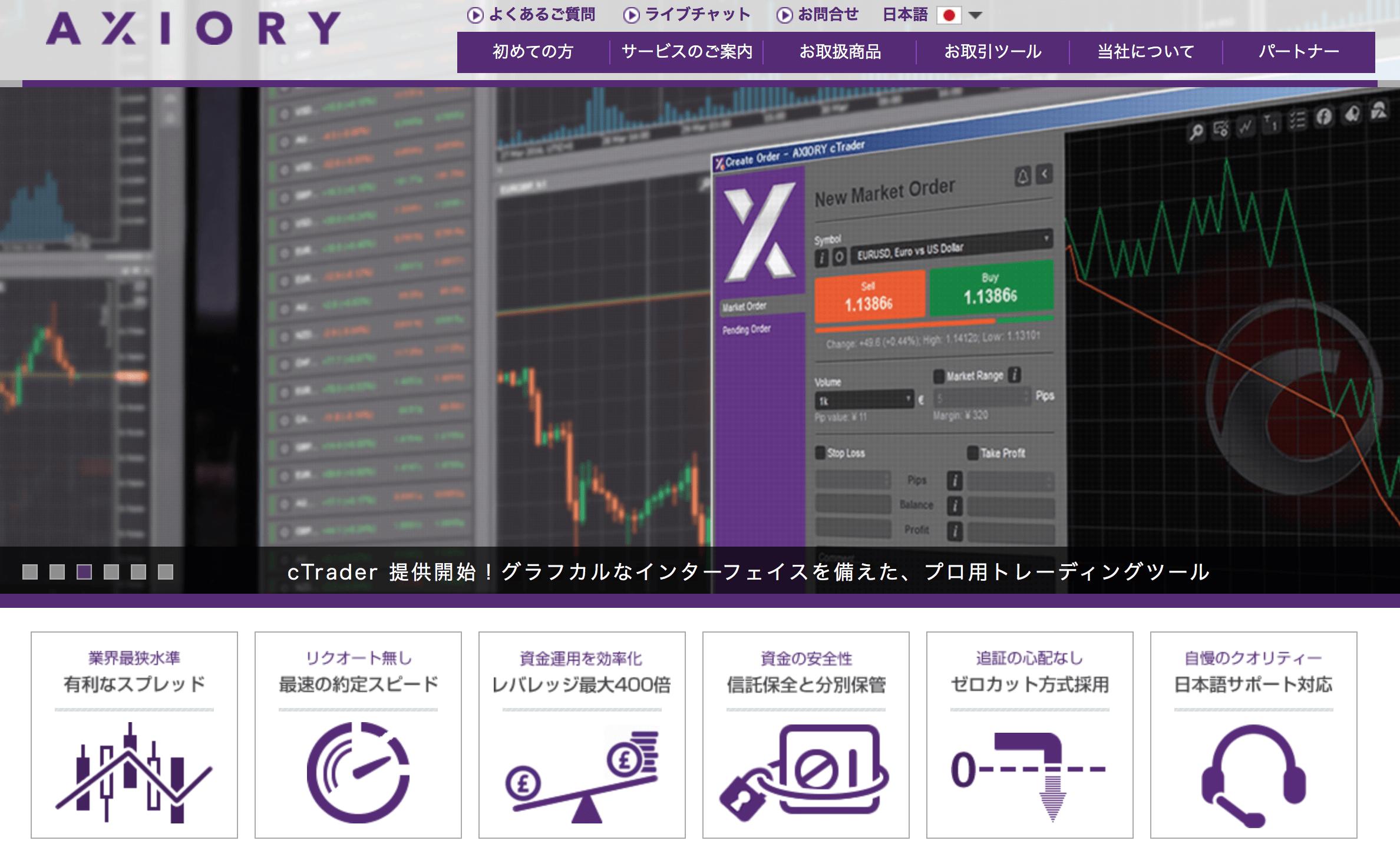 AXIORYの公式ページ