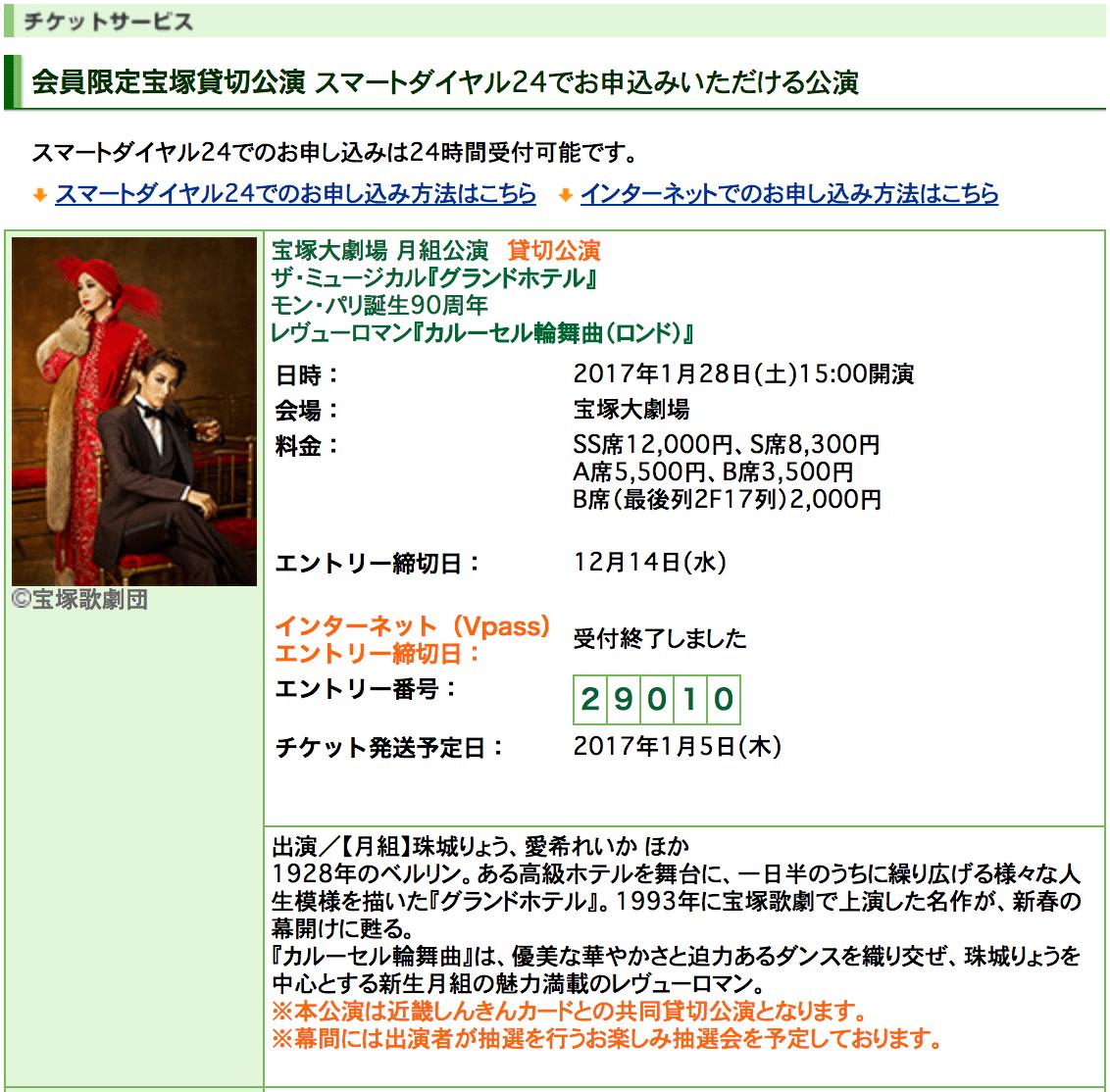 三井住友カード 宝塚
