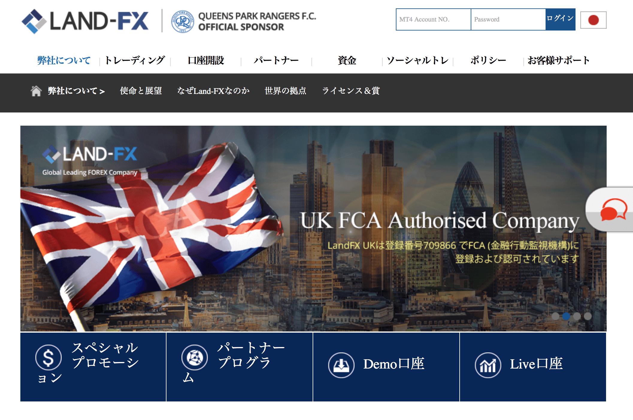 LAND FXの公式ページ
