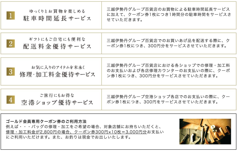 伊勢丹アイゴールドカード ゴールドカード会員専用クーポン券