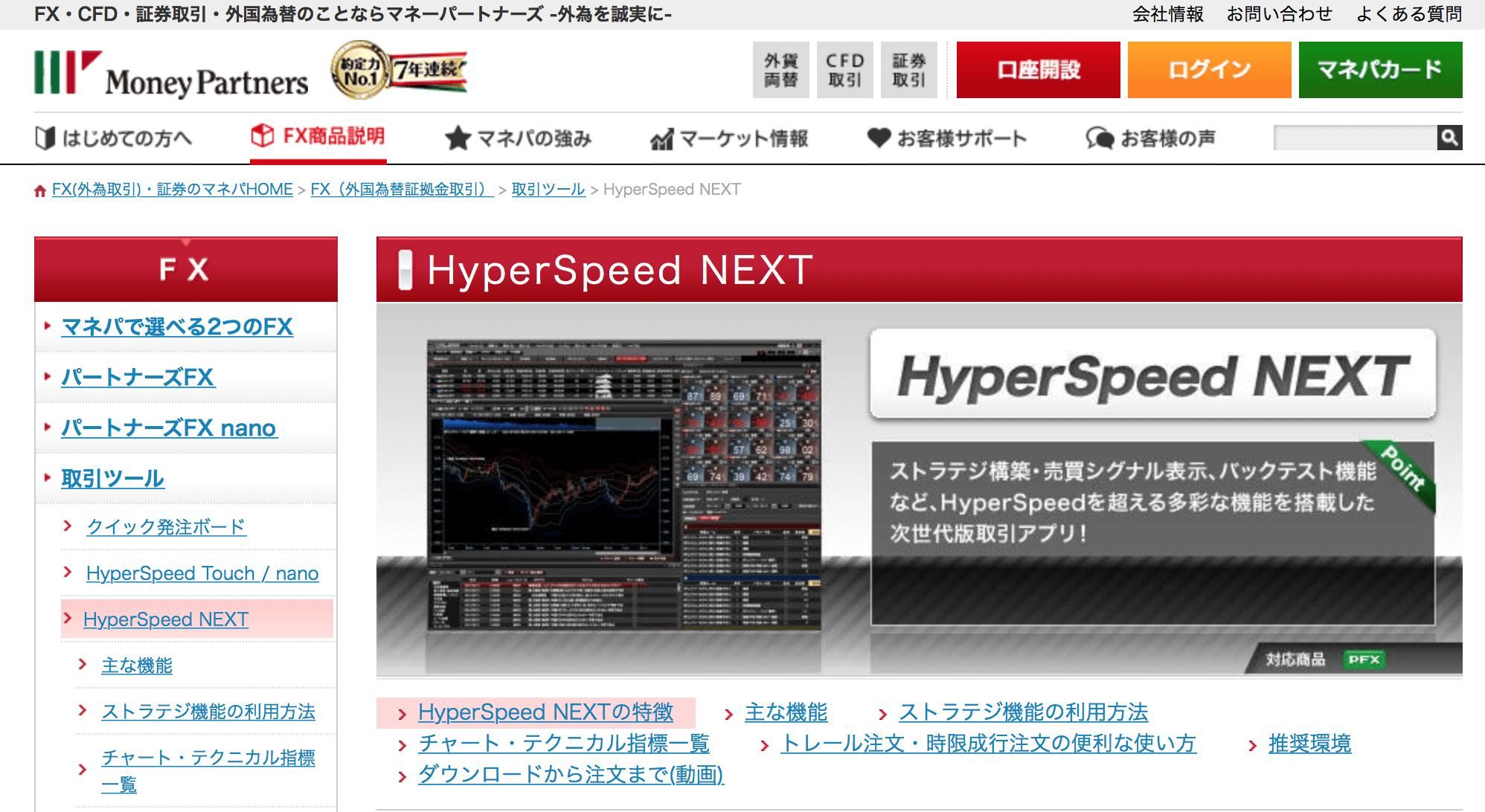 『パートナーズFX HyperSpeed NEXT』(マネーパートナーズ)