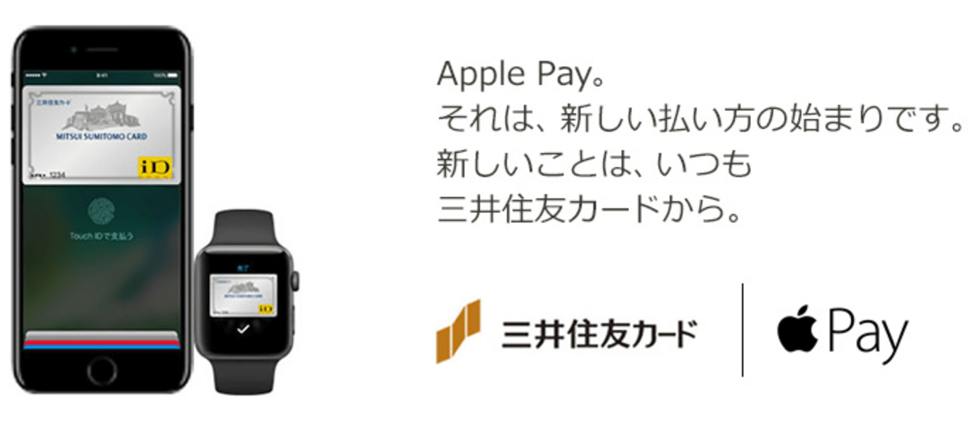 Apple Payに対応している三井住友カードの紹介
