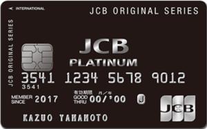 JCBプラチナの券面