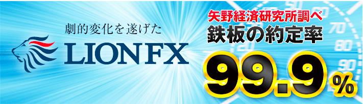 ヒロセ通商(LION FX)の特徴