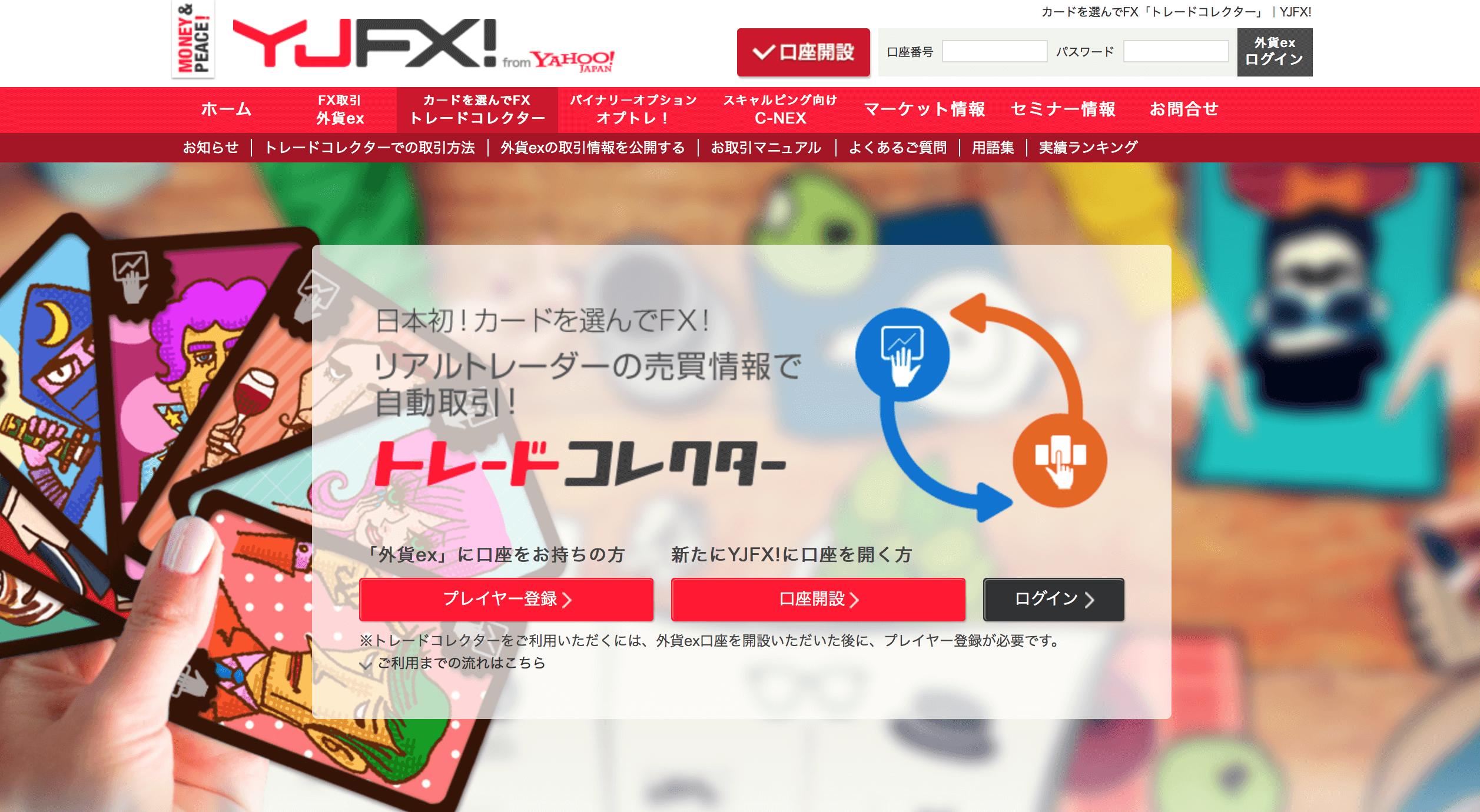 『トレードコレクター』(YJFX!)
