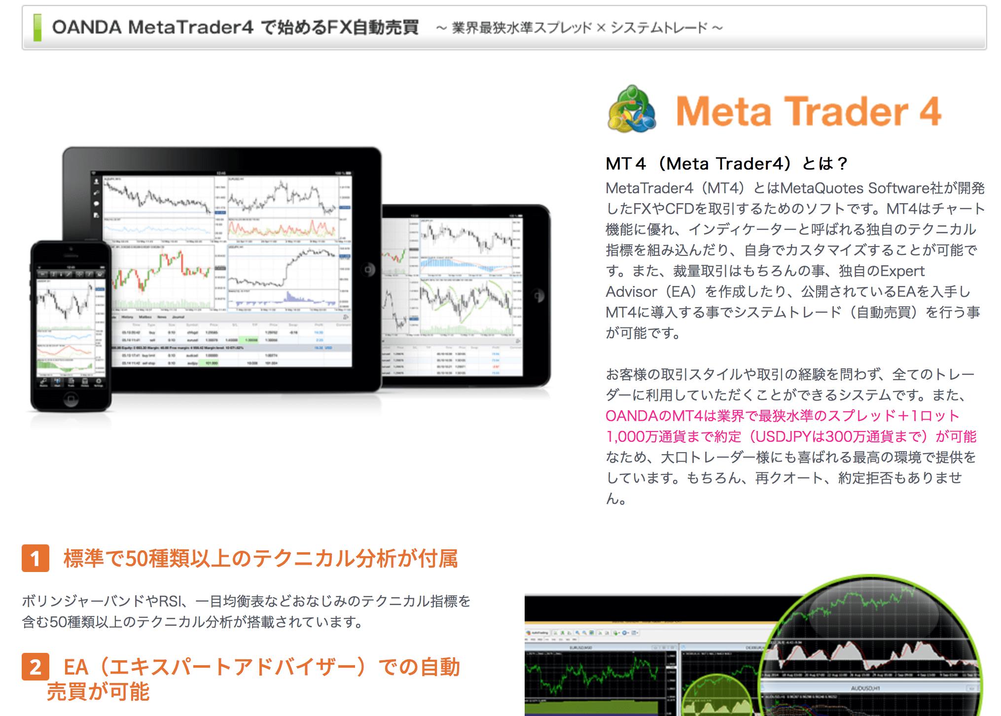 『OANDA japan MT4』(OANDA japan)