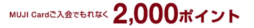 MUJIカード キャンペーン 20170224 1