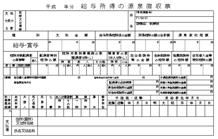 源泉徴収票等の年間収入証明書類