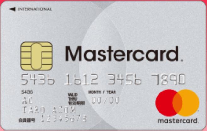 ACマスターカードの新券面(2018年10月版)