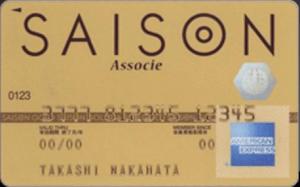 セゾンゴールド・アソシエ・アメリカンエキスプレスカード