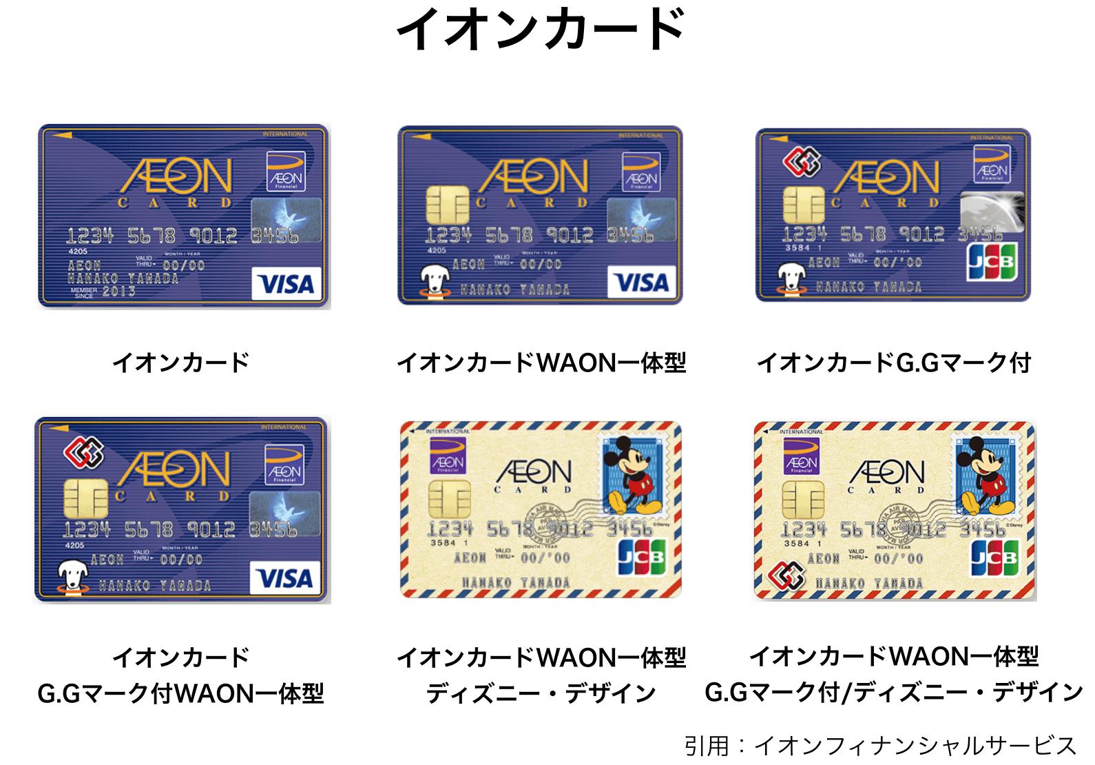 イオンゴールドカード 対象カード イオンカード