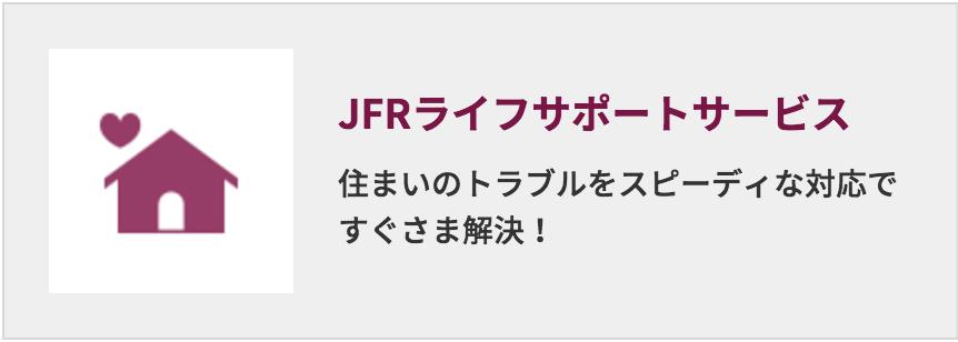 JFRライフサポートサービス