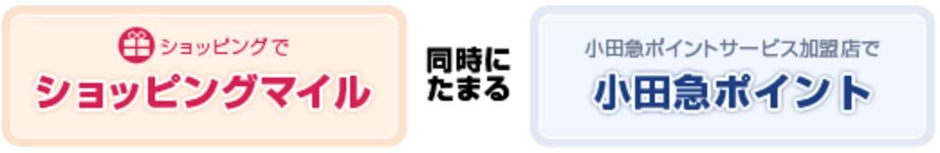 JAL ゴールドカード 小田急 OP 小田急ポイント