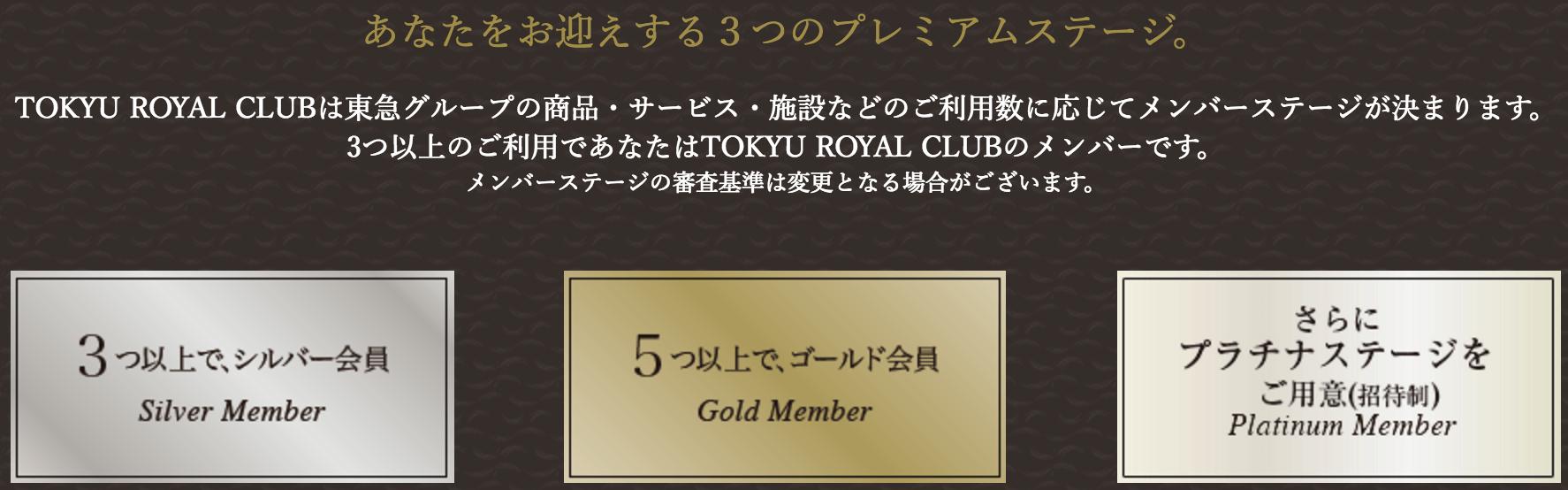 TOKYU ROYAL CLUB