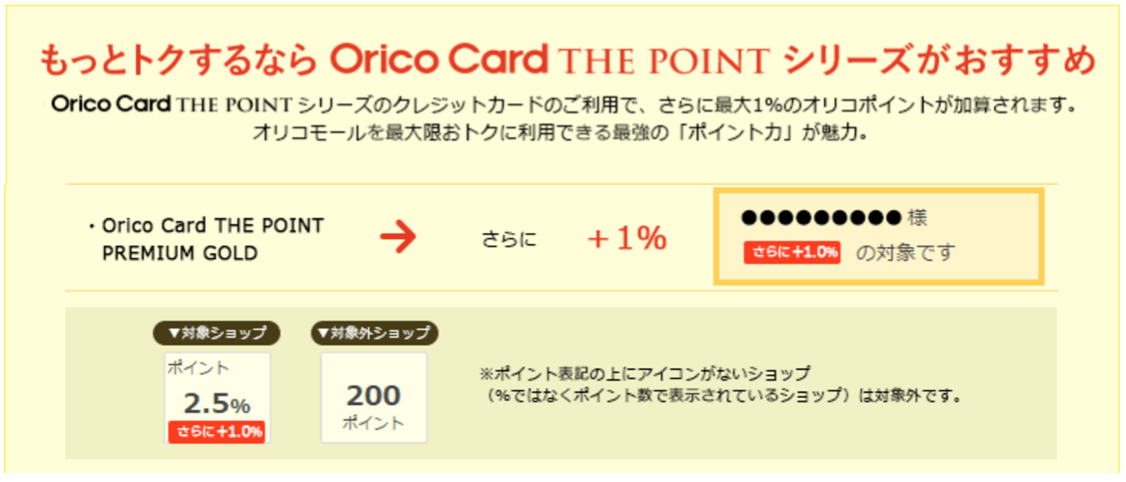 Orico Card THE POINT PREMIUM GOLD オリコモール