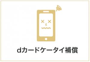 dカードGOLD(ゴールド) dカードケータイ補償