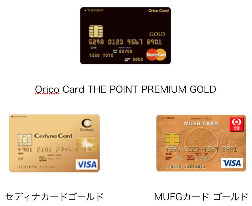 Orico Card THE POINT PREMIUM GOLD 比較